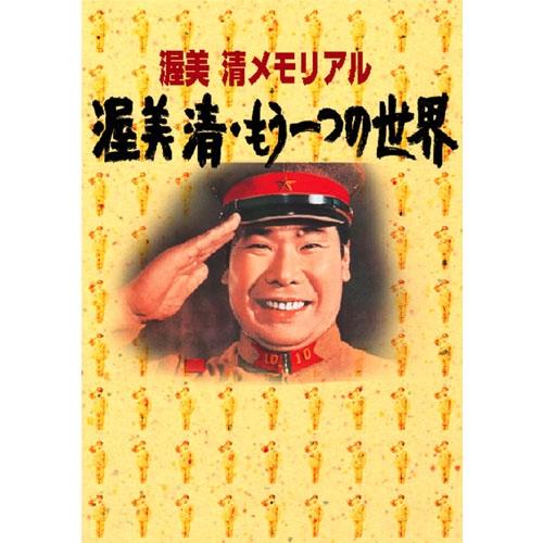 渥美 清 もうひとつの世界 DVD-BOX 全4枚セット