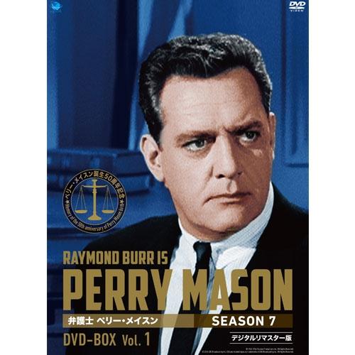 弁護士 ペリー・メイスン シーズン7 DVD-BOX Vol.1 全4枚セット