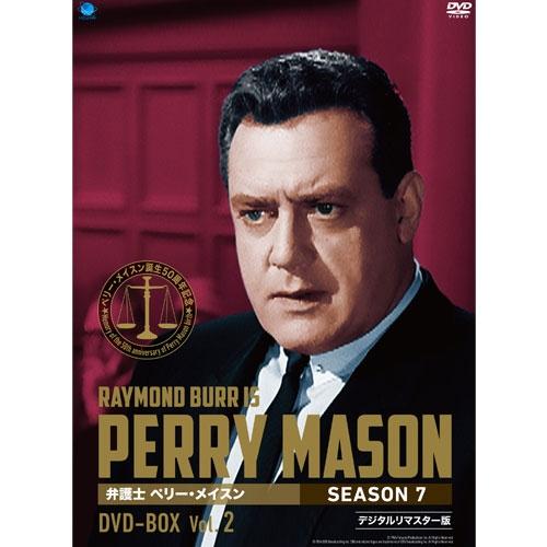 弁護士 ペリー・メイスン シーズン7 DVD-BOX Vol.2 全4枚セット