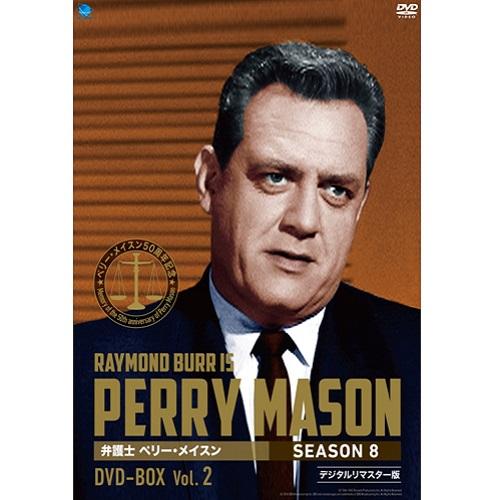 弁護士 ペリー・メイスン シーズン8 DVD-BOX Vol.2 全3枚セット
