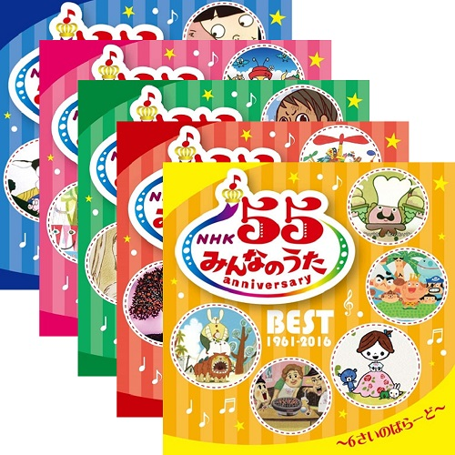 NHKみんなのうた 55 アニバーサリー・ベスト 全5枚セット
