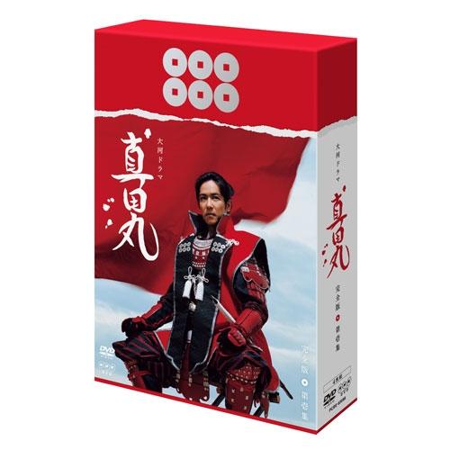 真田丸 完全版 第壱集 DVD-BOX 全3枚+特典ディスクセット
