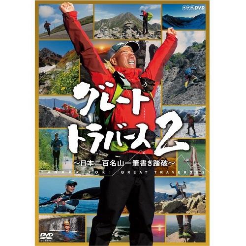 グレートトラバース2 ~日本二百名山一筆書き踏破~ DVD 全6枚セット