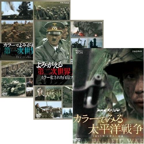 カラーでみる太平洋戦争・よみがえる第二次世界大戦・カラーでよみがえる第一次世界大戦 全3巻セット