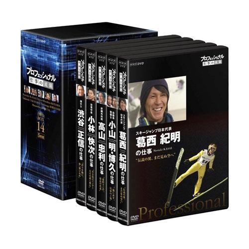 プロフェッショナル 仕事の流儀 第14期 DVD-BOX 全5枚セット