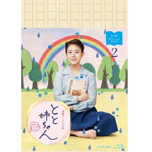 連続テレビ小説 とと姉ちゃん 完全版 ブルーレイBOX2 全5枚セット