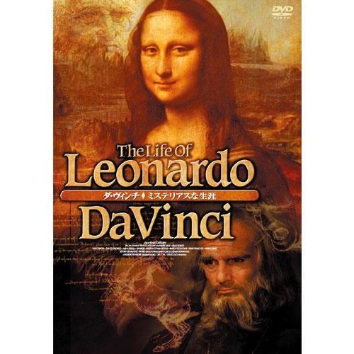 イタリア放送協会が制作し、NHKで放映された傑作ドラマ!! ダ・ヴィンチ ミステリアスな生涯 ~La Vita di Leonardo Da Vinci~ 廉価版DVD-BOX 全3枚セット