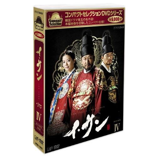 コンパクトセレクション イ・サン DVD-BOX4 全6枚セット