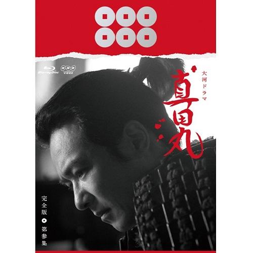 真田丸 完全版 第参集 ブルーレイBOX 全3枚+特典ディスクセット BD