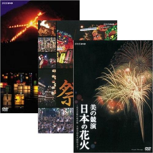 日本の花火 日本の祭 五山送り火 DVD全3枚セット