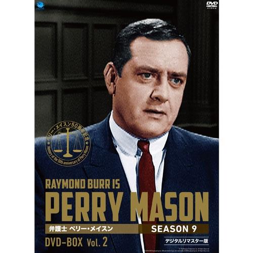 弁護士 ペリー・メイスン シーズン9 DVD-BOX Vol.2 全5枚セット