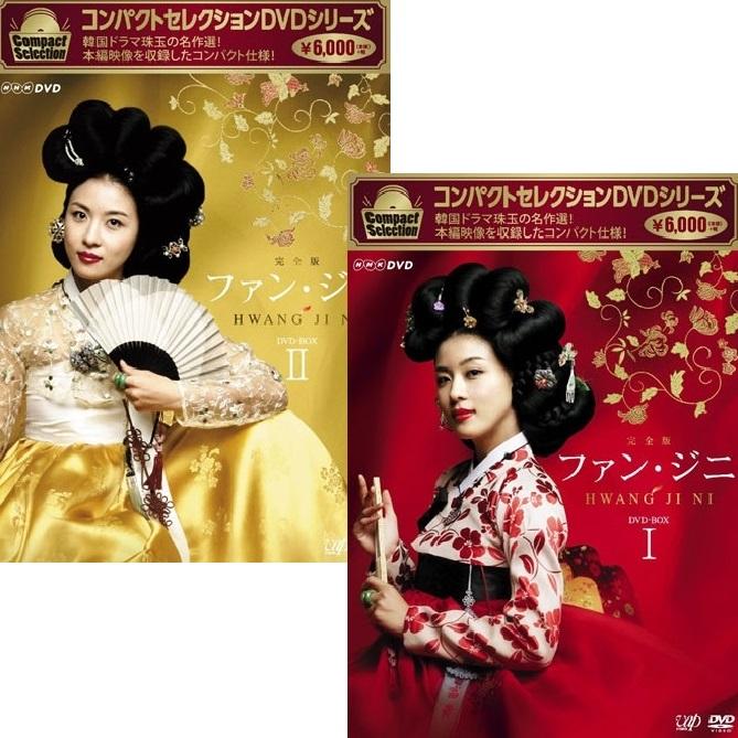 コンパクトセレクション ファン・ジニ DVDBOX 全2巻セット