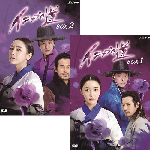 イニョプの道 DVD-BOX 全2巻+特典ディスク2枚セット