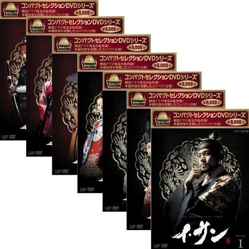 コンパクトセレクション 全7巻セット イ・サン イ・サン DVDBOX DVDBOX 全7巻セット, 小城郡:4b1bc8ab --- sunward.msk.ru
