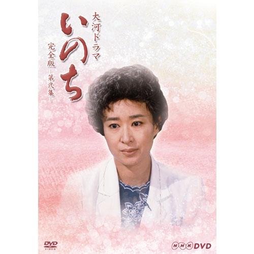 大河ドラマ いのち 完全版 第弐集 DVD全6枚セット