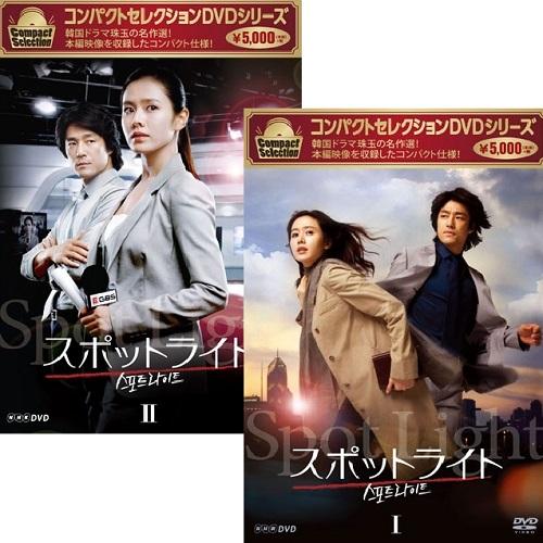 コンパクトセレクション スポットライト DVDBOX 全2巻セット
