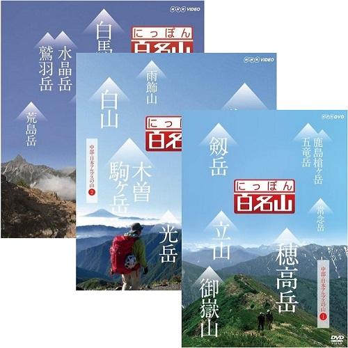 にっぽん百名山 DVD全16巻セット