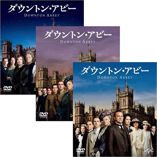 ダウントン・アビー バリューパック DVD3巻セット