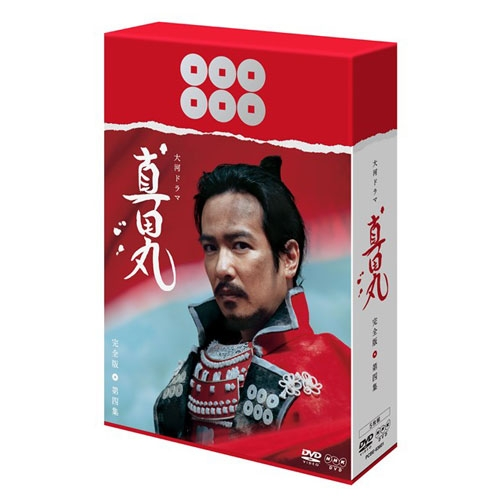 真田丸 完全版 第四集 DVD-BOX 全4枚+特典ディスクセット