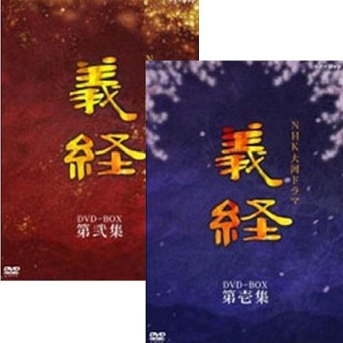 大河ドラマ 義経 完全版 DVD-BOX全2巻セット