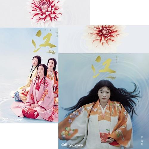 大河ドラマ 江 姫たちの戦国 完全版 DVD全2巻セット