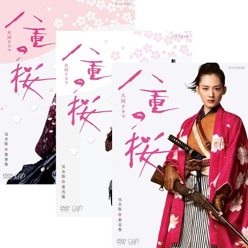 大河ドラマ 八重の桜 完全版 DVD全3巻セット