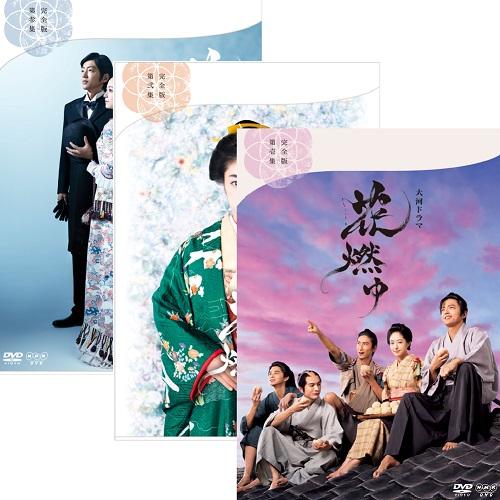 大河ドラマ 花燃ゆ 完全版 DVD全3巻セット