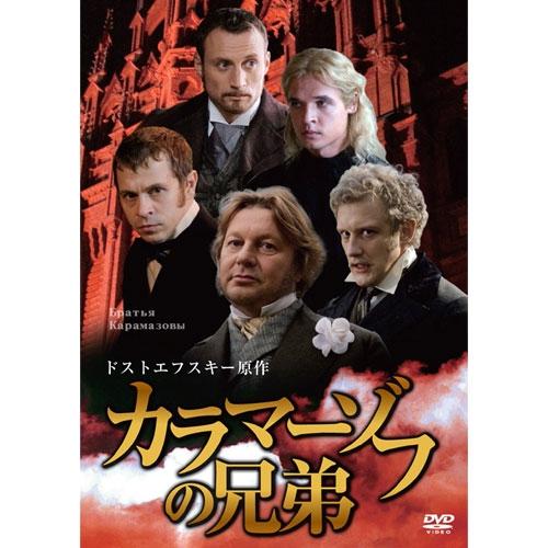 カラマーゾフの兄弟 ドストエフスキー原作 DVD 全6枚セット