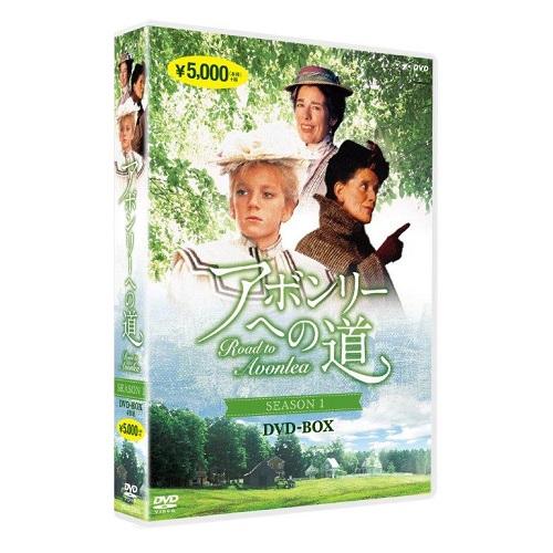海外ドラマ珠玉の名作選 本編映像を収録したコンパクト仕様 別倉庫からの配送 アボンリーへの道 SEASON DVD 1 全4枚セット 爆買い送料無料