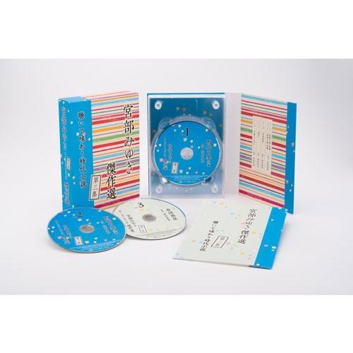 CD 宮部みゆき 傑作選 聴いて味わう時代小説 第三集 全5枚セット