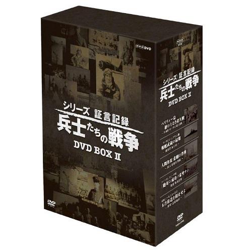 シリーズ証言記録 兵士たちの戦争 第2期 DVD-BOX 全5枚セット
