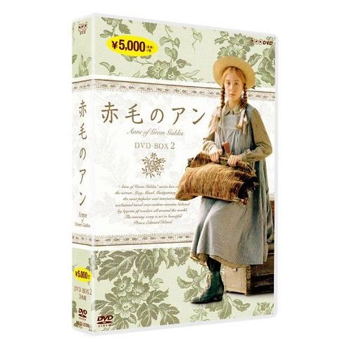 海外ドラマ珠玉の名作選 本編映像を収録したコンパクト仕様 赤毛のアン 新価格版 DVDBOX2 全3枚セット ついに再販開始 お洒落