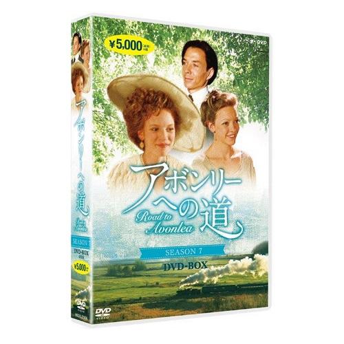 海外ドラマ珠玉の名作選 本編映像を収録したコンパクト仕様 アボンリーへの道 人気ブランド多数対象 SEASON 7 ついに再販開始