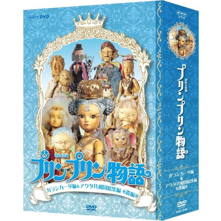 連続人形劇 プリンプリン物語 ガランカーダ編(新価格版) DVD-BOX 全5枚