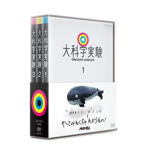 大科学実験 DVD-BOX 全3枚