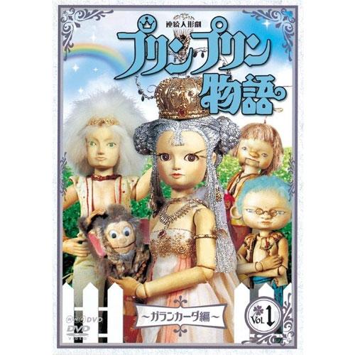 以前DVD化したストーリーを お求めやすい新価格で再リリース 安売り 連続人形劇 プリンプリン物語 全5枚 新価格版 DVD-BOX ガランカーダ編 期間限定特別価格