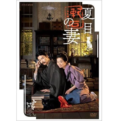 ユーモアを交えながら描くエンターテインメント 期間限定 新作からSALEアイテム等お得な商品 満載 ホームドラマ 夏目漱石の妻