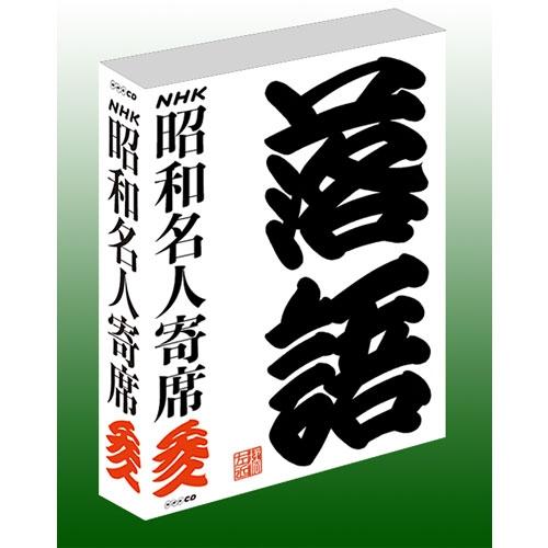NHKCD「NHK昭和名人寄席 参」CD-BOX 全5枚