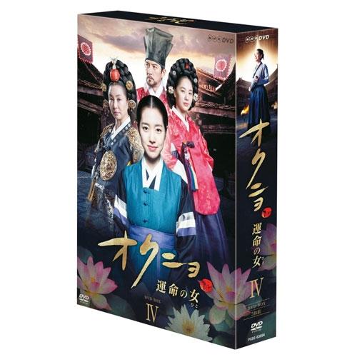 オクニョ 運命の女(ひと)DVD-BOXIV 全5枚