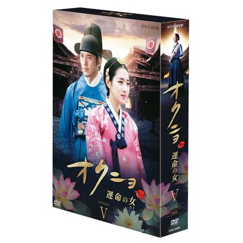 オクニョ 運命の女(ひと)DVD-BOXV 全6枚+特典ディスク1枚