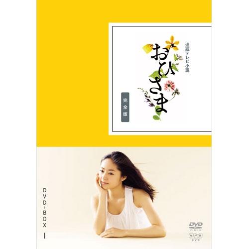 連続テレビ小説 おひさま 完全版 DVD-BOX1 全4枚