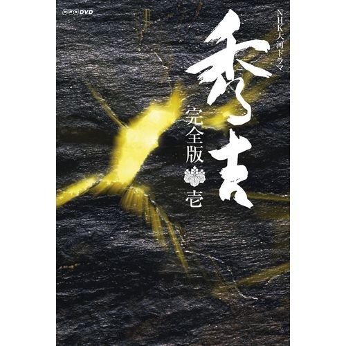 大河ドラマ 秀吉 完全版 DVD-BOX1 全7枚