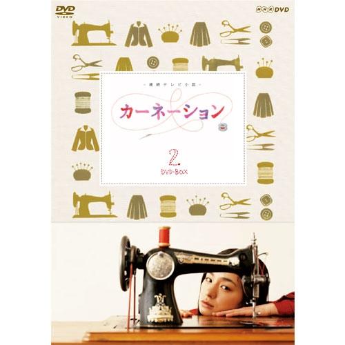 連続テレビ小説 カーネーション 完全版 DVD-BOX2 全4枚