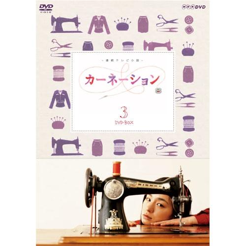 連続テレビ小説 カーネーション 完全版 DVD-BOX3 全5枚