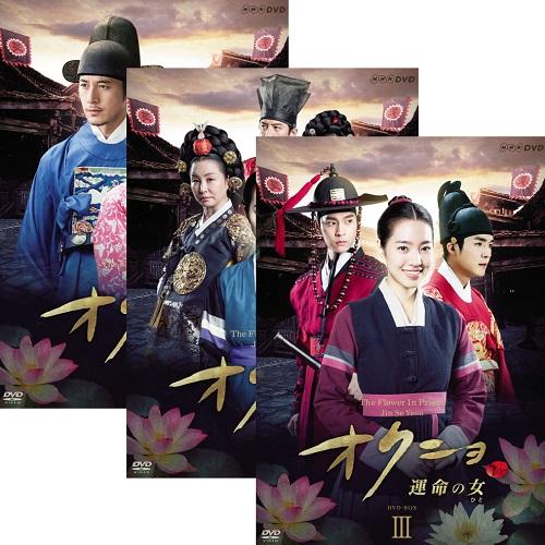 オクニョ 運命の女(ひと)DVD-BOX全5巻セット