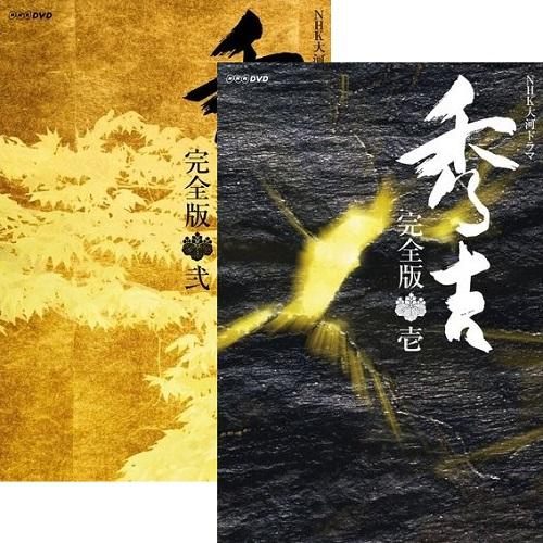 大河ドラマ 秀吉 完全版 DVD全2巻セット