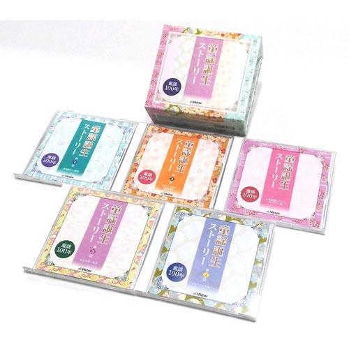 童謡誕生ストーリー CD-BOX 全5枚