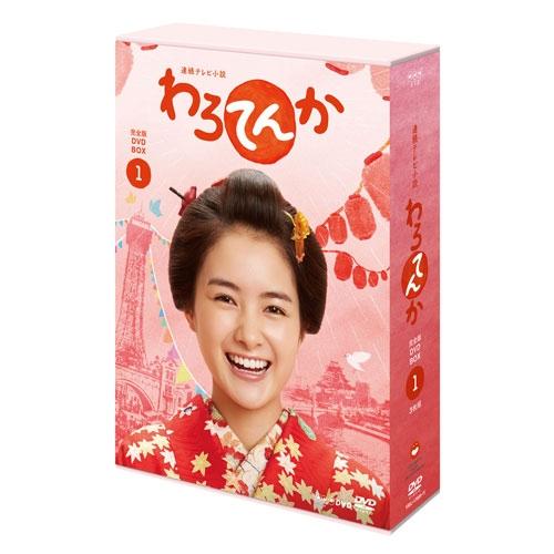 連続テレビ小説 わろてんか 完全版 DVD-BOX1 全3枚