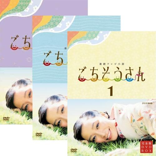 連続テレビ小説 ごちそうさん 完全版 DVD-BOX 全3巻セット