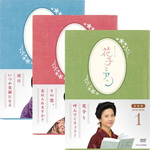 連続テレビ小説 花子とアン 完全版 DVD-BOX 全3巻セット